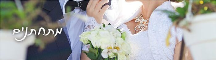 זרים למתחתנים